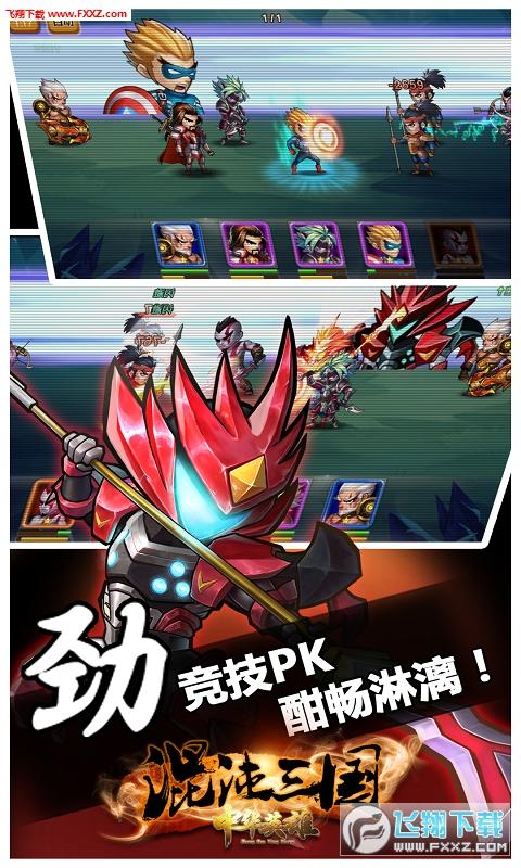 优拓中华英雄三国版手游v1.0.0截图2
