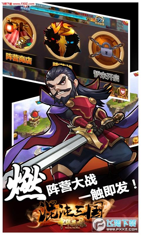 优拓中华英雄三国版手游v1.0.0截图0
