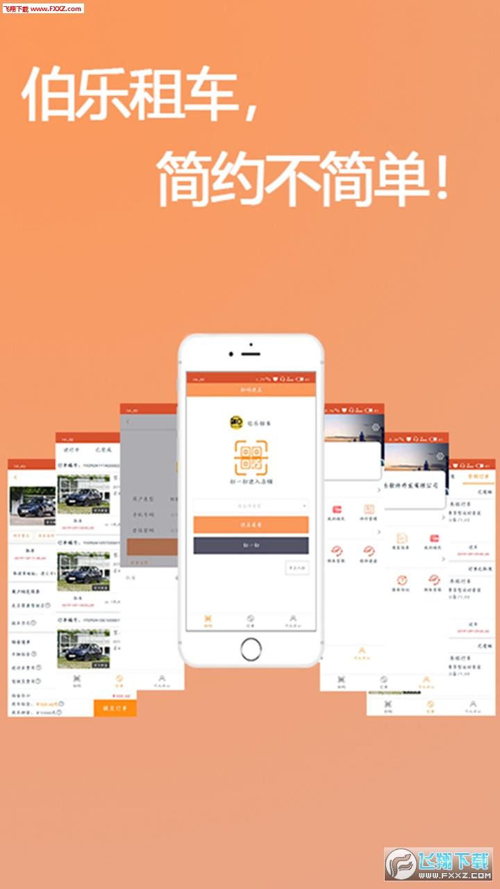 伯乐租车app官方版1.0.15截图0