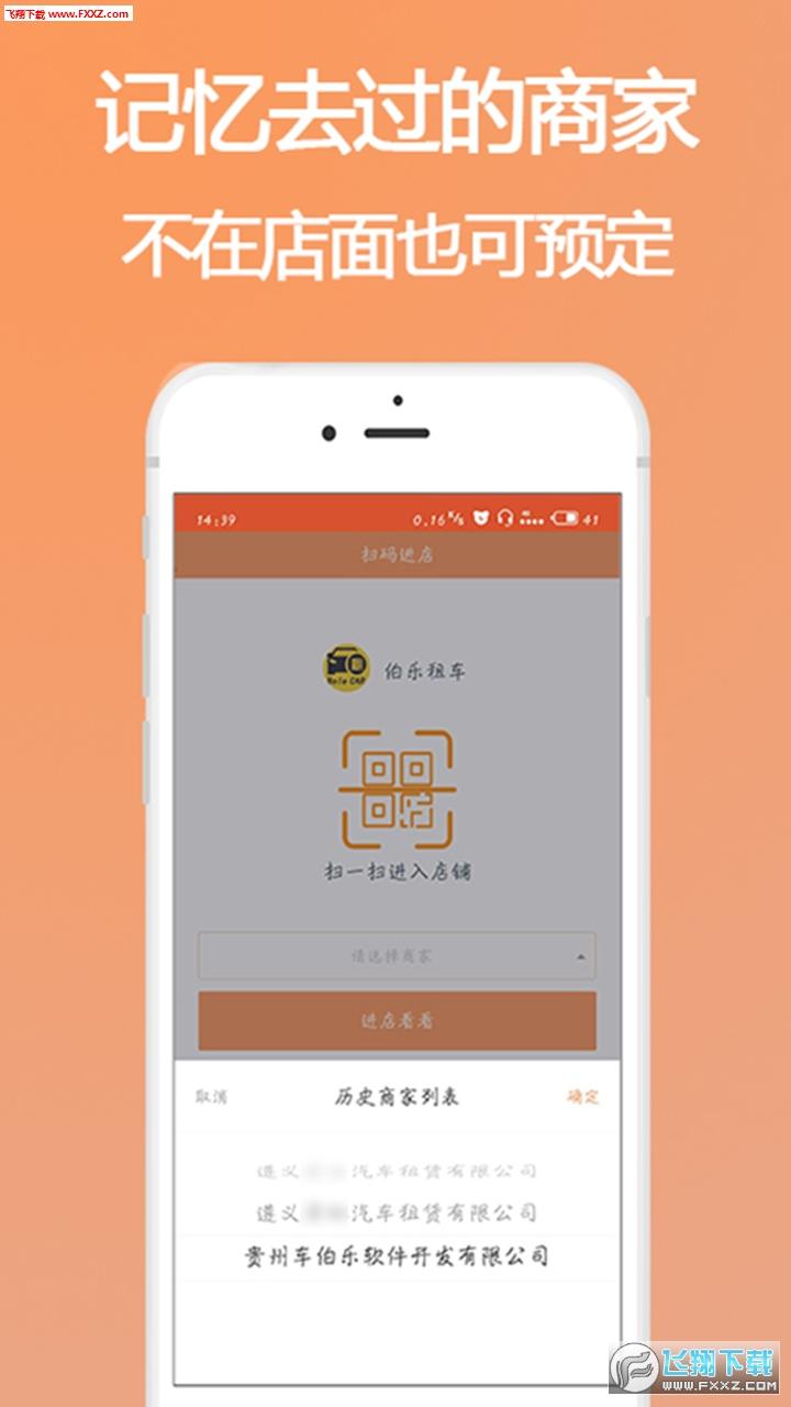 伯乐租车app官方版1.0.15截图1