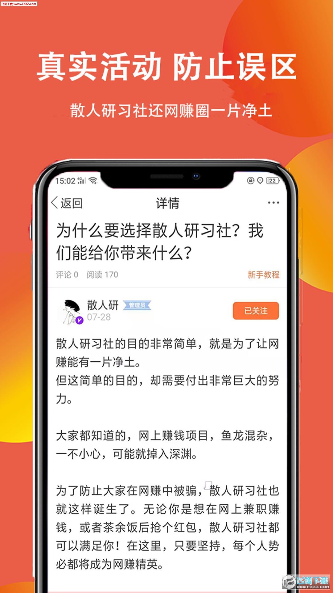 散人研习社app1.0.4截图0