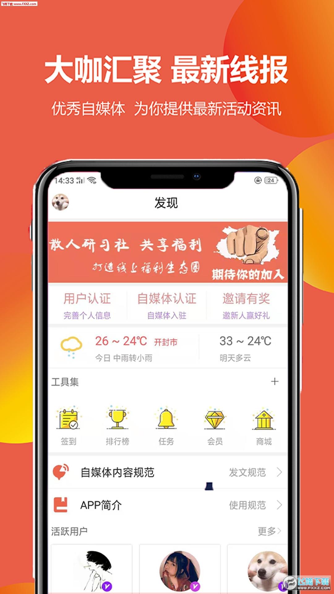 散人研习社app1.0.4截图2
