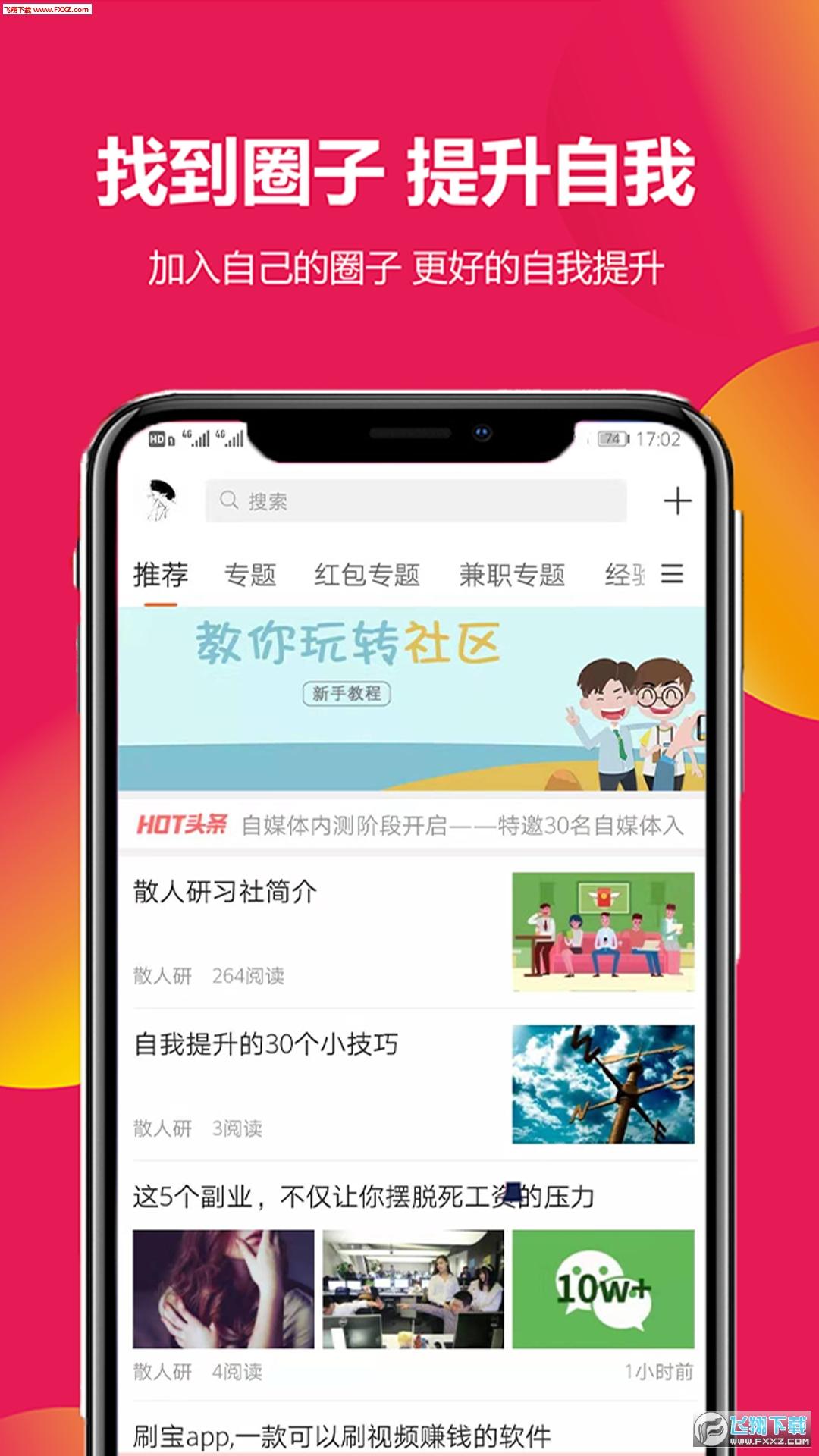 散人研习社app1.0.4截图3