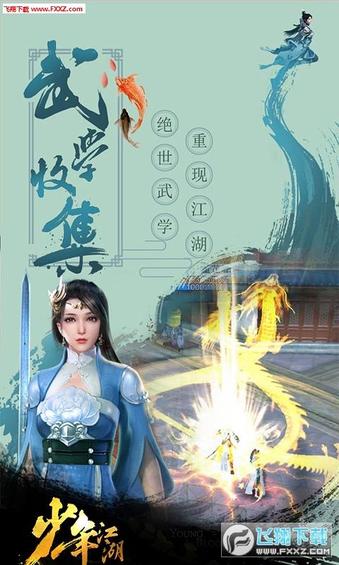 少年江湖海量版1.0.1截图2