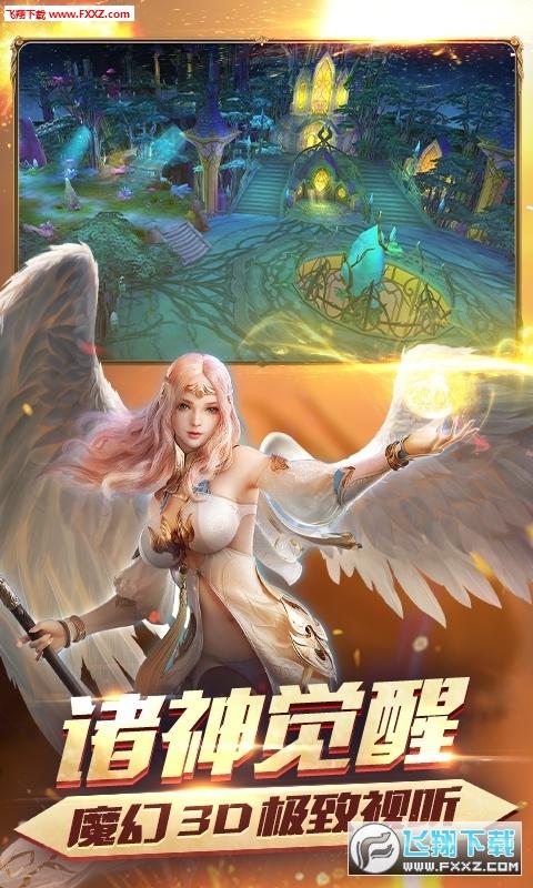 诸神觉醒无限钻石飞升版v1.0截图1