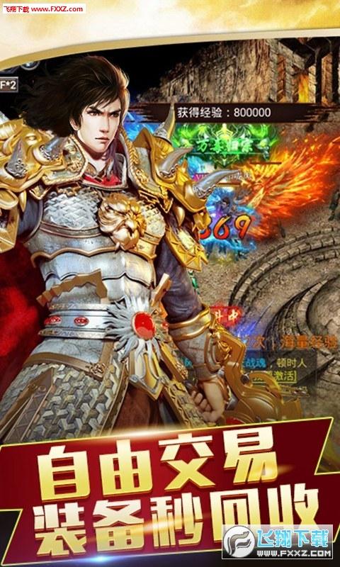 九州霸业无限元宝版1.0截图1