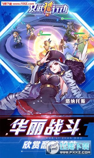 女武神行动变态版v2.0截图1