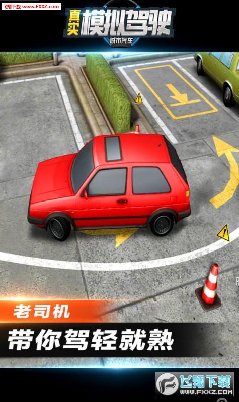 城市汽车真实模拟驾驶1.0.1截图2