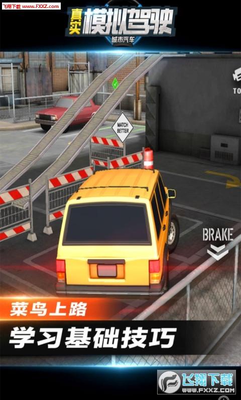 城市汽车真实模拟驾驶1.0.1截图1