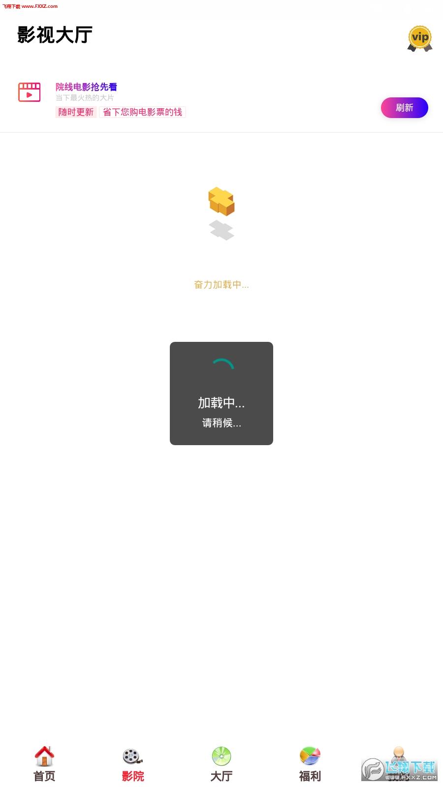 有缘影院app1.0截图1