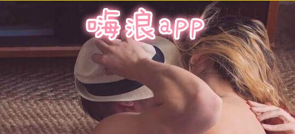 嗨浪app_嗨浪破解版_嗨浪最新版