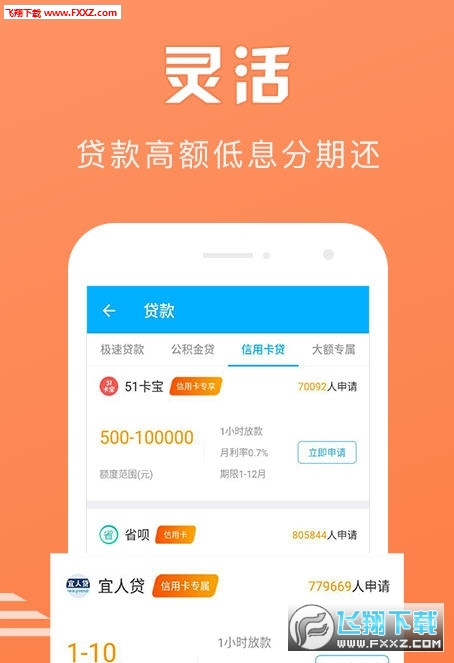 开封信贷app手机版1.0截图0