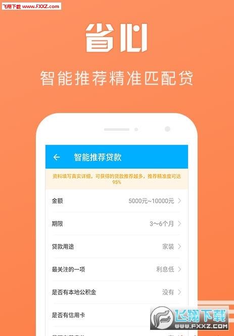 开封信贷app手机版1.0截图1