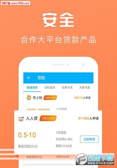 开封信贷app手机版1.0截图2