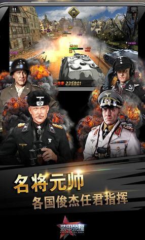 装甲荣耀内购破解版1.7.0截图0