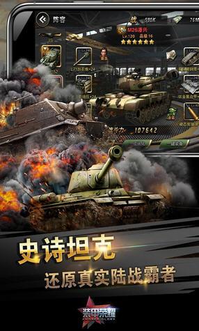 装甲荣耀内购破解版1.7.0截图2