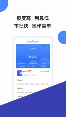 玖富分期贷款appv1.0截图1