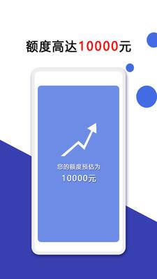 玖富分期贷款appv1.0截图0