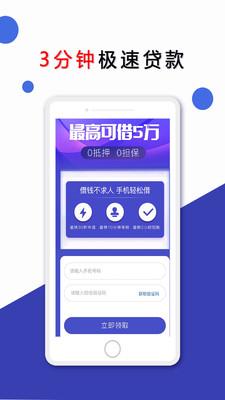 玖富分期贷款appv1.0截图2
