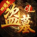 �I墓ol(�W�j人�庑≌f改�手游)安卓版2.800