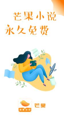 芒果免费小说app1.2.1.0截图1