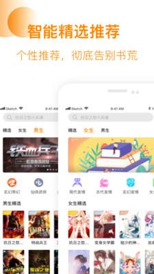 芒果免费小说app1.2.1.0截图0
