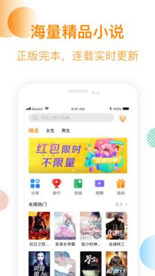 芒果免费小说app1.2.1.0截图2