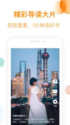 芒果免费小说app1.2.1.0截图3