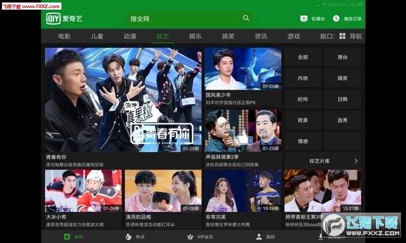 爱奇艺HD版appV7.5.1截图0