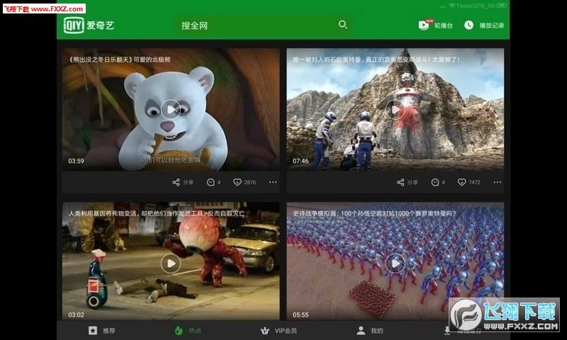 爱奇艺HD版appV7.5.1截图1