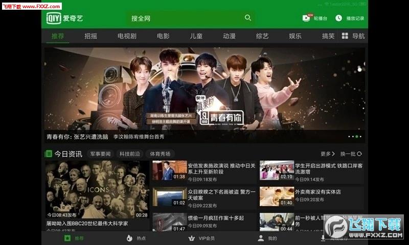 爱奇艺HD版appV7.5.1截图2