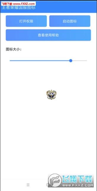 王者英雄盒子1.0截图1