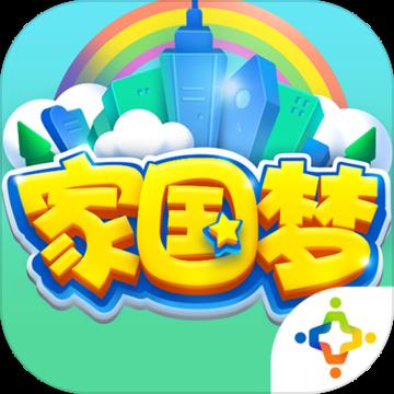 家国梦游戏 v1.0.1