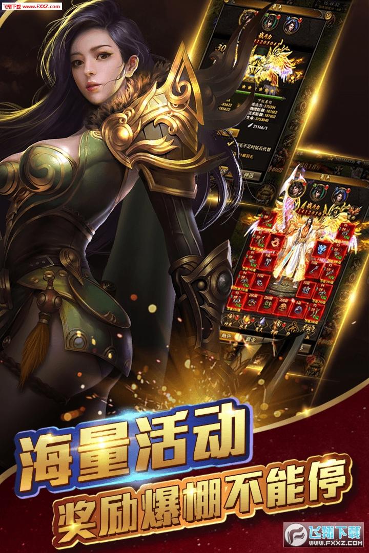 王者霸业礼包版1.1截图2