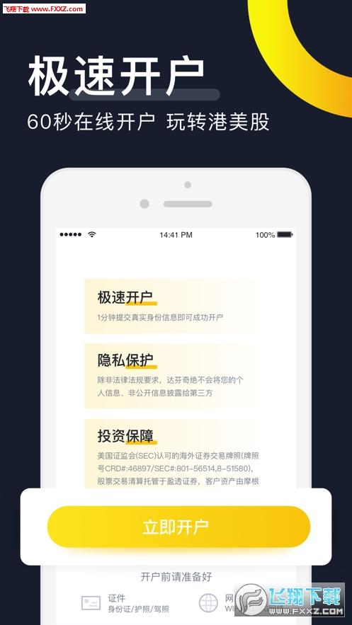 达芬奇证券appv1.0.3截图0
