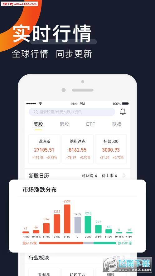 达芬奇证券appv1.0.3截图1