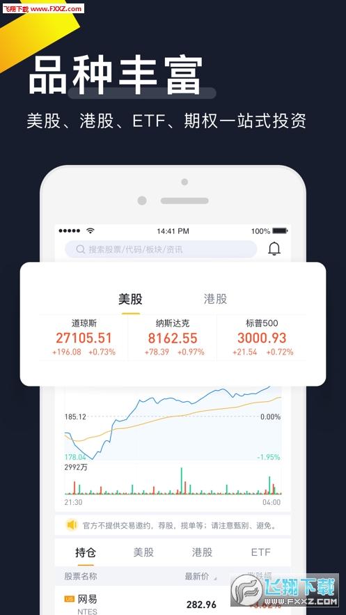 达芬奇证券appv1.0.3截图2