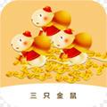 三只金鼠app�J款v1.0.0