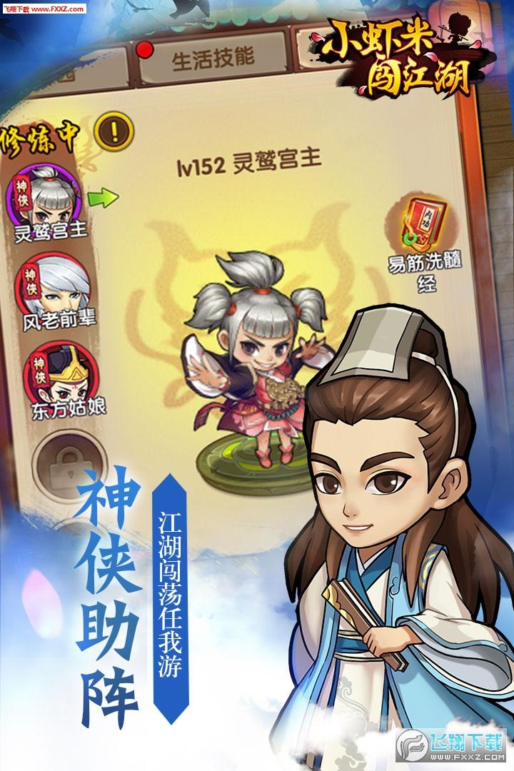 小虾米闯江湖安卓版1.7.3截图0