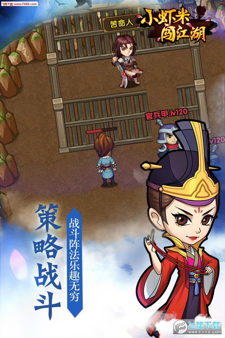 小虾米闯江湖安卓版1.7.3截图2