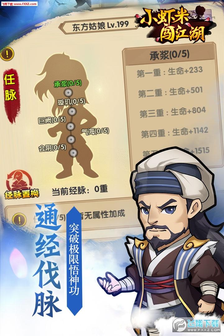 小虾米闯江湖安卓版1.7.3截图3