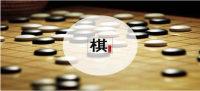 围棋app