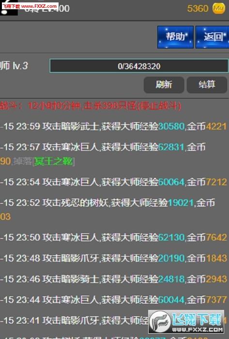 天天放置最新版v1.0截图1