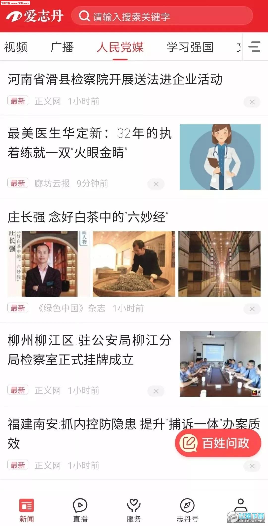 爱志丹app1.0.1截图0