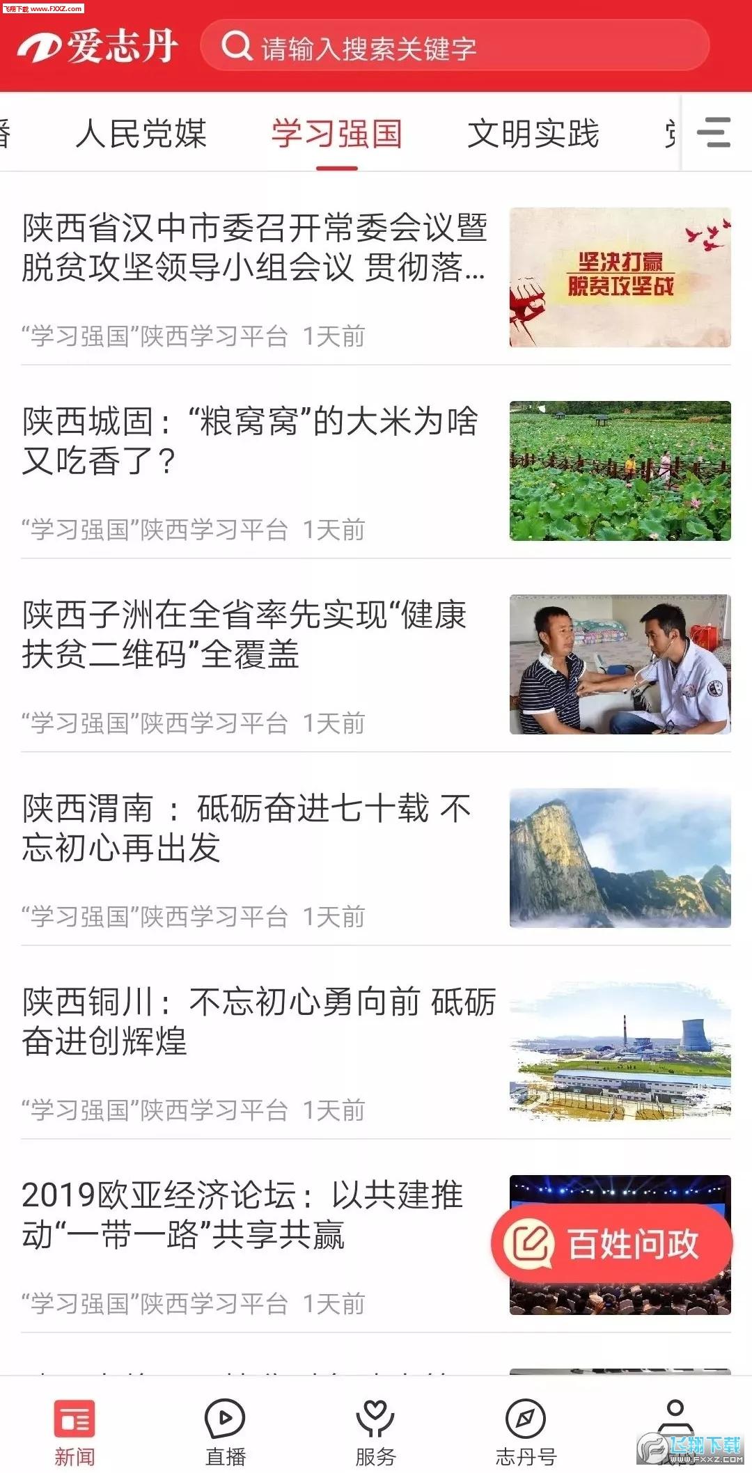 爱志丹app1.0.1截图1