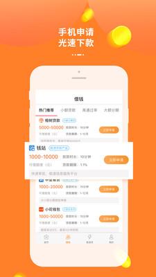 卡卡贷吧appv1.0.0截图2