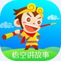 悟空讲故事app官方版1.0.13