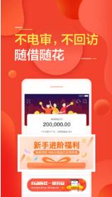 阳光云借app1.0截图0