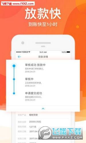 米粉贷贷款appv1.0.0截图0