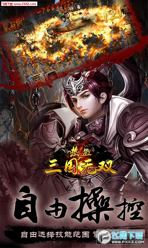 皇城战超变版v1.0截图1